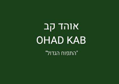 אוהד-קב