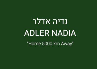 נדיה-אדלר